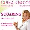 Обучение шугарингу и бикини Екатеринбург SAONA