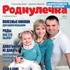 "Семейный журнал ""Роднулечка"", Самара"