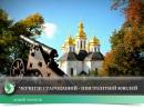 Чернігів Стародавній – півстолітній ювілей | Новий Чернігів