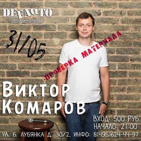 фото из альбома Виктора Комарова №12