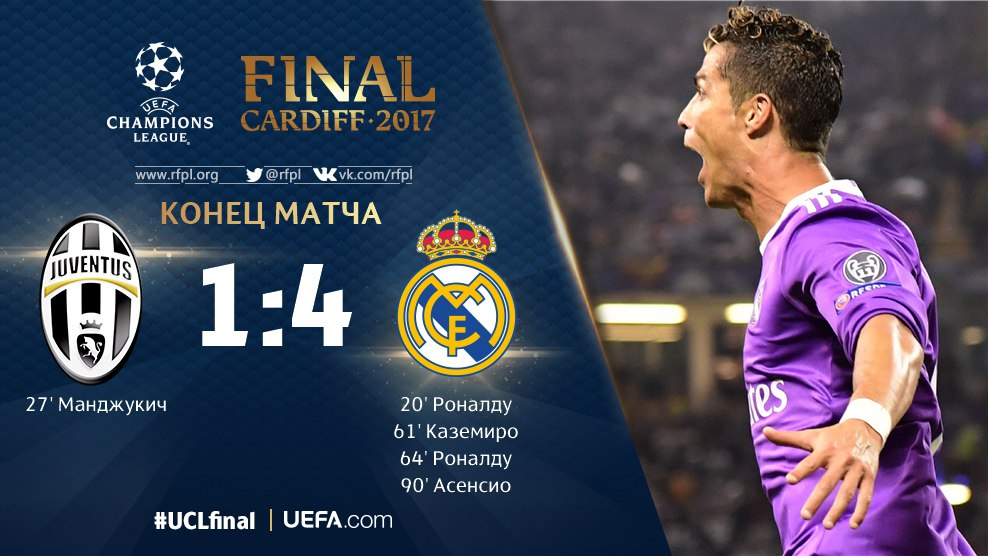 217. Juventus (ITA) - Real Madrid (ESP) 1:4