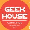Geek House (Комиксы в Калининграде)