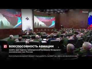 Шойгу дал оценку проведенной проверке Воздушно-космических сил России