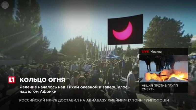 Жители Земли увидели кольцевое солнечное затмение