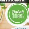 Давай готовить! Рецепты и свежие продукты домой