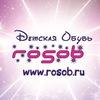 ДЕТСКАЯ ОБУВЬ | ROSOB.RU |ОРТОПЕДИЯ