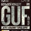 GUF | 13 МАЯ - ВЛАДИВОСТОК @ SANREMO