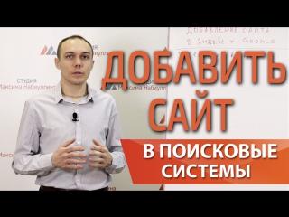 Как добавить сайт в поисковые системы Яндекс и Google