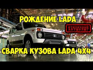 Рождение LADA. Сварка кузова LADA 4х4