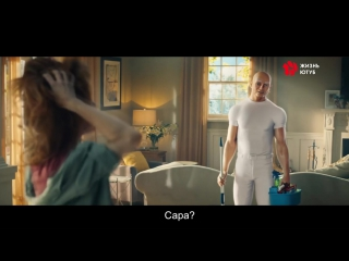 Mr. Clean | New Super Bowl Ad | Cleaner of Your Dreams (перевод vk.com/zhyouvideo)