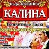 """Банкетный комплекс """"Калинка"""" г.Димитровград"""