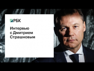 Интервью с экс-главой «Почты России» Дмитрием Страшновым