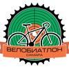 Чемпионат по ВелоБиатлону 2017