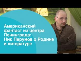 Американский фантаст из центра Ленинграда: Ник Перумов о Родине и литературе