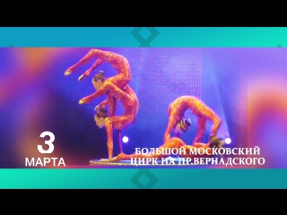 3 марта. Цирк Бурятии. Манеж Большого Московского Цирка на проспекте Вернадского!