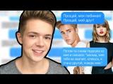 ПРАНК ПЕСНЕЙ над ПОДРУГОЙ ⁄⁄⁄ Justin Bieber, Taylor Swift