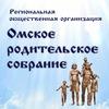 Омское родительское собрание, РОО