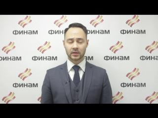 Комментарий от персонального консультанта Расима Бикташева от 25.01.17 г.
