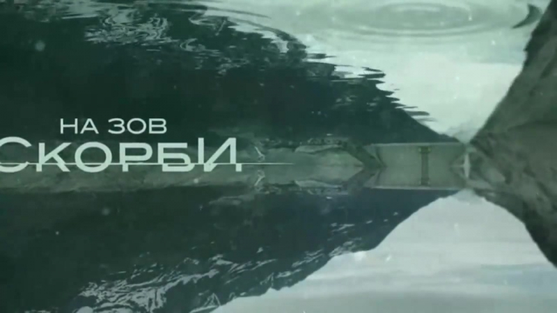 На зов скорби Русский трейлер - kinotan.ru
