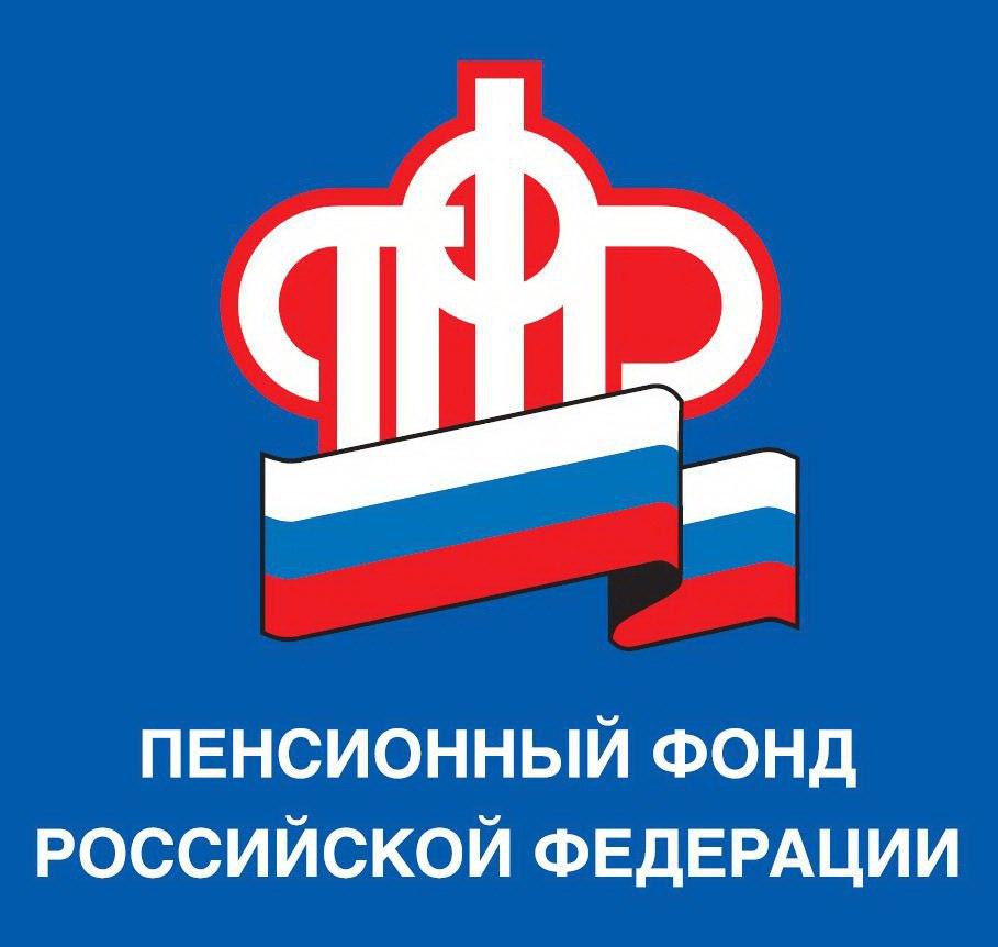 Отделения ПФР по Тверской области