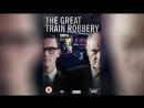 Великое ограбление поезда 2013 The Great Train Robbery