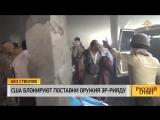 США блокируют поставки оружия Эр-Рияду