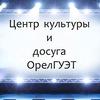 Центр культуры и досуга ОрелГУЭТ