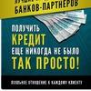 Кредиты и займы в Москве и Казани