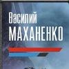 Писатель Василий Маханенко