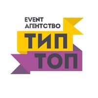 Логотип ТипТоп Корпоратив тимбилдинг командообразование