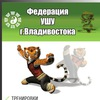 Федерация УШУ города Владивостока