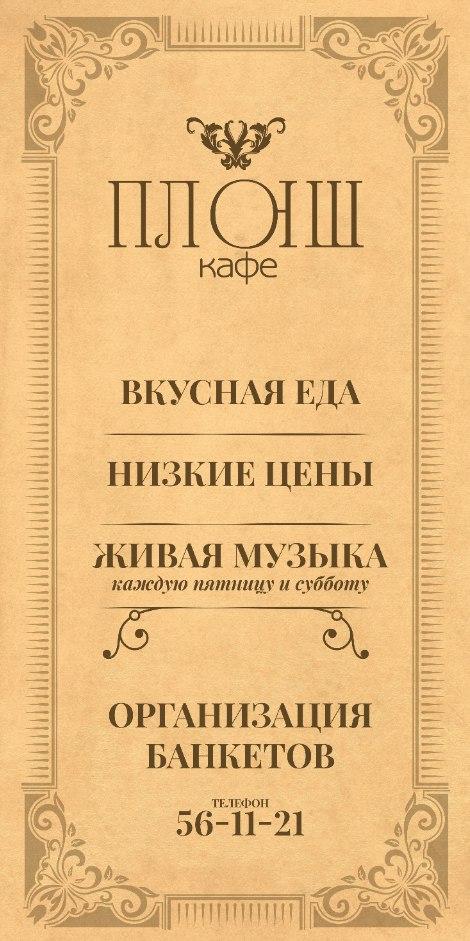 Афиша Калуга 14-15 ОКТЯБРЯ ЖИВАЯ МУЗЫКА В КАФЕ ПЛЮШ.