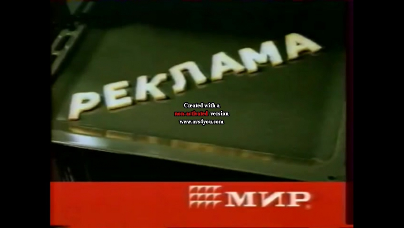 Рекламная заставка (ТВЦ, 31.12.2001-10.03.2002) Плита