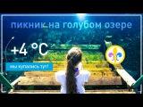 Пикник на Голубом озере  Купаемся в воде +4 C