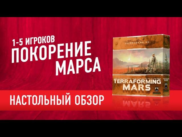 Настольная игра «ПОКОРЕНИЕ МАРСА» Обзор Terraforming Mars. Board game review