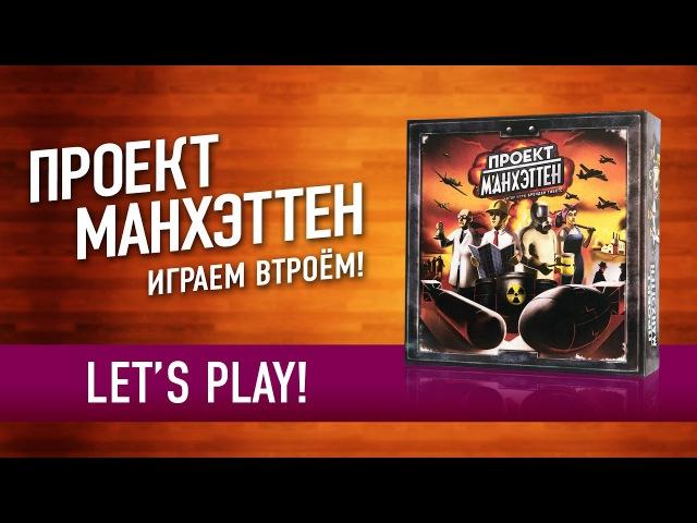 Настольная игра «Проект Манхэттен» Играем! Lets Play Project Manhatten board game