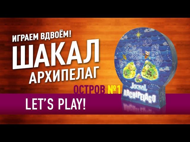 Играем в настольную игру ШАКАЛ АРХИПЕЛАГ Первый остров Let's Play Jackal Archipelago 1