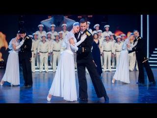 «Танцуют все!». Вальс. Ансамбль песни и пляски Черноморского флота