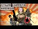 ЛУЧШИЕ снайпера Warface! ИГРА ГРЕХОВ специальный выпуск Варфейс