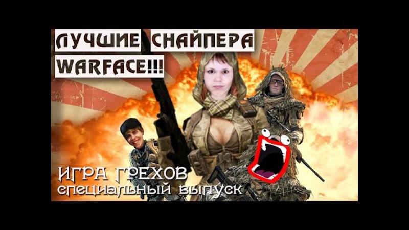 ЛУЧШИЕ снайпера Warface! ИГРА ГРЕХОВ (специальный выпуск) Варфейс