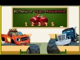 ✓✤НОВИНКА!!! ВСПЫШ и ЧУДО МАШИНКИ- Учим цифры до 5 со Вспышем! ✤✓ Все серии подряд на русском