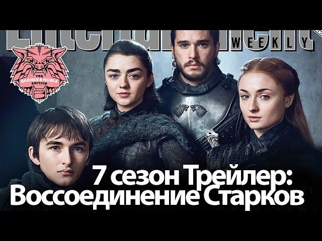 Игра Престолов 7 сезон Трейлер: Воссоединение Старков. Куда Пропал Бран и Король ...