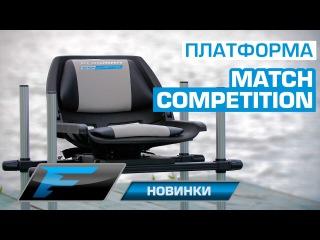 Платформа Match Competition
