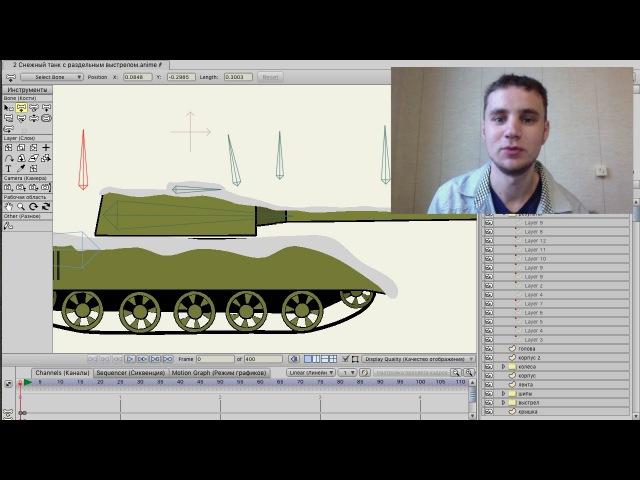Как я сделал танк (анимацию танка) в Anime Studio Pro (Moho Pro). Mult-uroki.ru