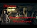 Ужасные историй на СтримХорроре Obscure №4