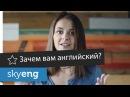С чего начать учить АНГЛИЙСКИЙ сегодня Skyeng