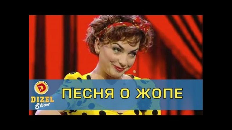 Украина вся правда о ситуации в стране | Дизель Шоу