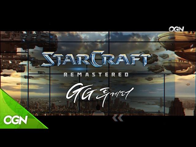 [음원공개] Starcraft Terran Remix - DJ KOO 스타크래프트 리마스터 런칭 이벤트 GG투게더