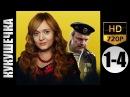 Кукушечка 1-4 серия | Мелодрама комедия сериал