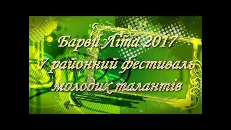 Фестиваль Барви Літа 2017 Снятин (22.07.2017)